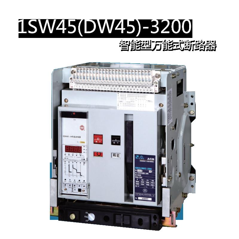 1SW45-3200系列智能型万能式断路器