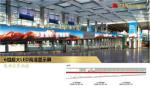 首都机场T3航站楼 室内高清P5 全彩项目