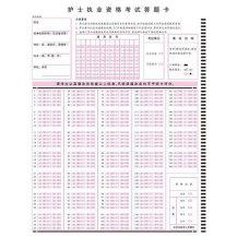 资格类考试