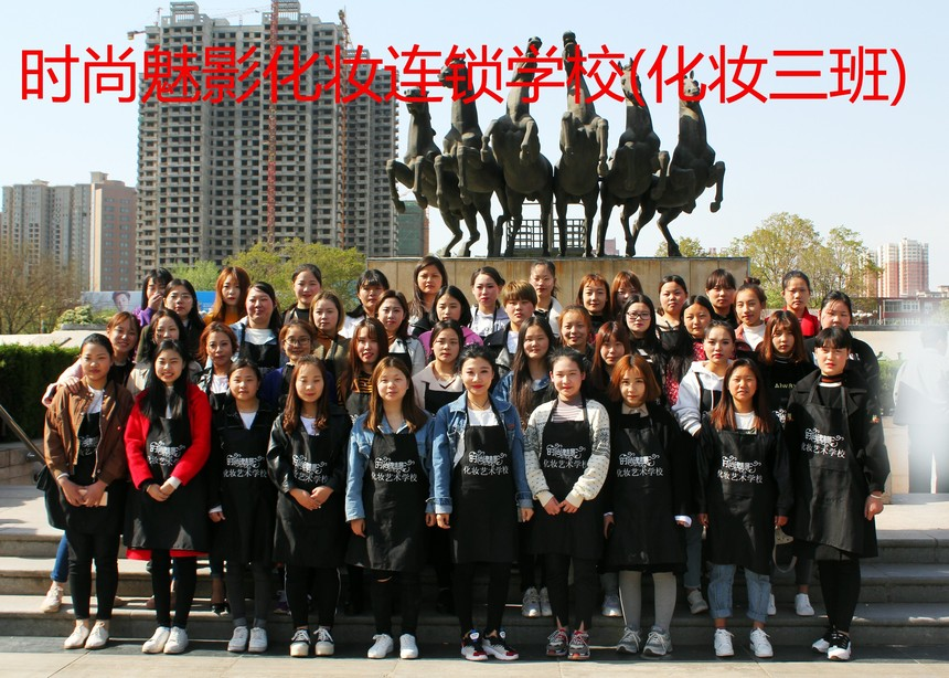 时尚魅影化妆连锁学校化妆班_4月合影