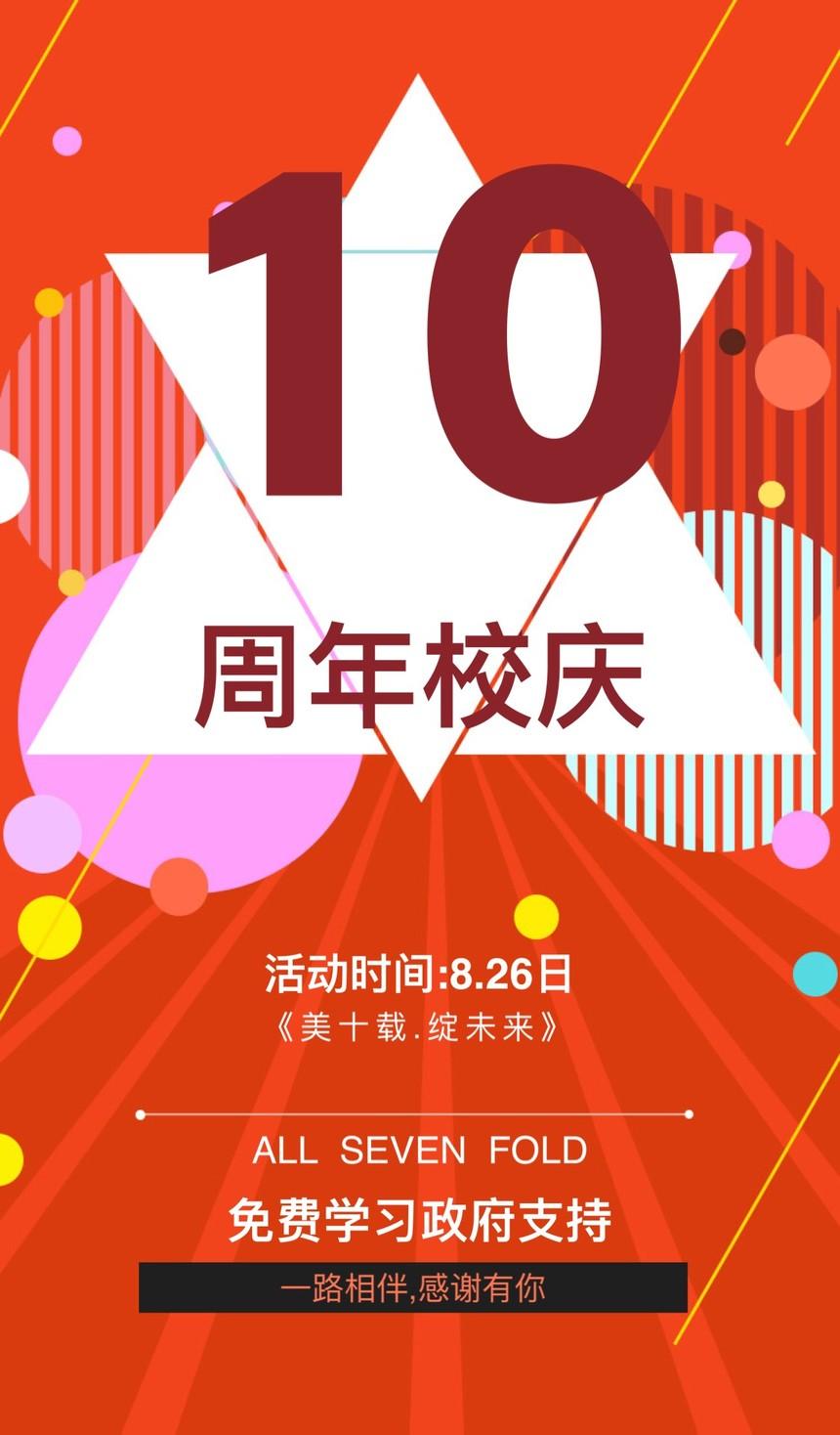 【时尚魅影】十周年校庆,美十载 . 绽未来