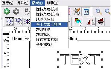 激光打标机中的多工位加工模块功能  第1张