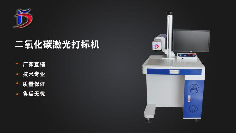 二氧化碳激光打标机-750-600正面.jpg