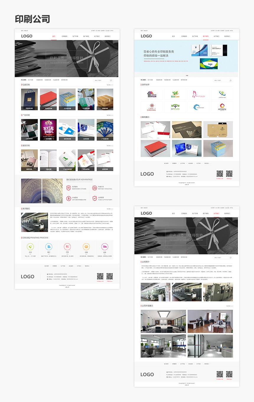 印刷公司.jpg