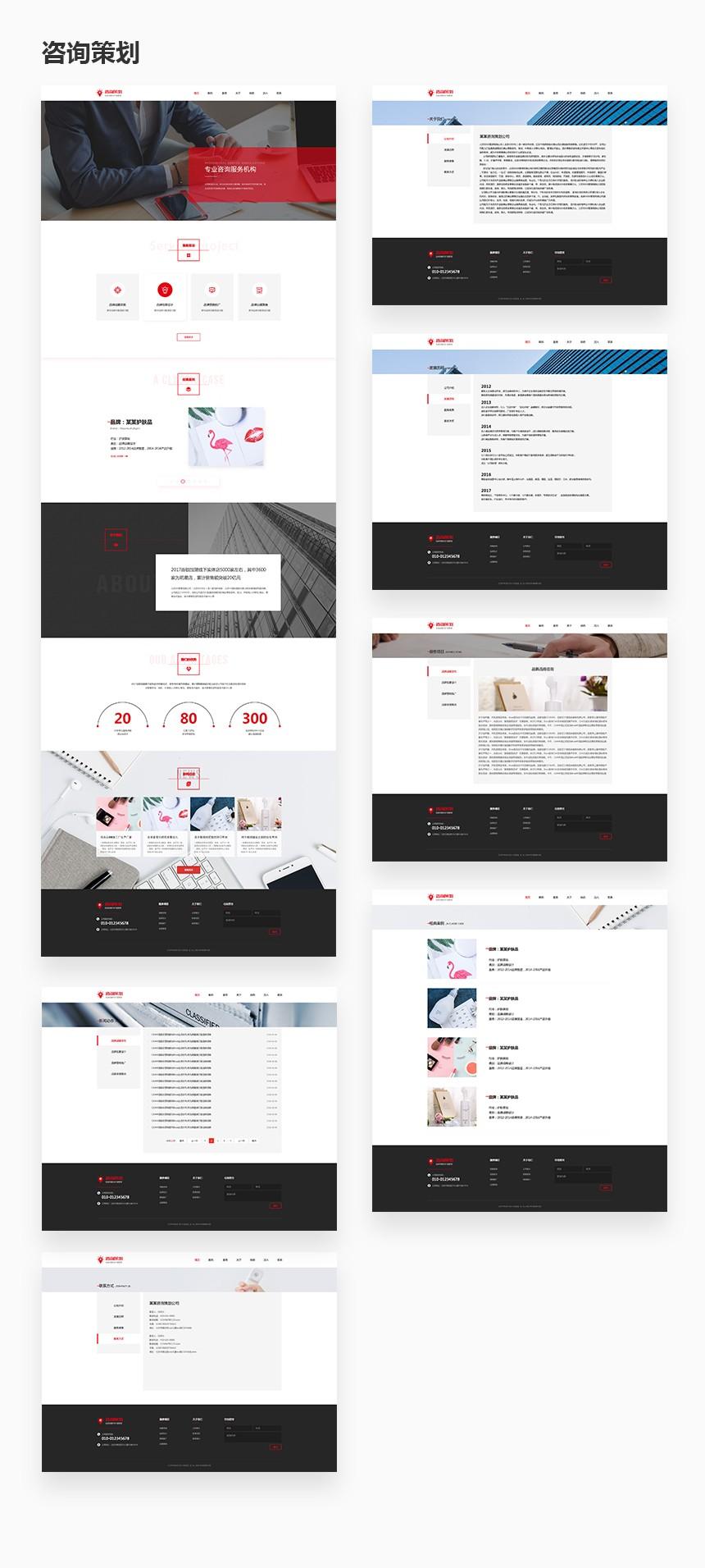 重庆咨询策划公司系统开发-品牌策划行业网站建设