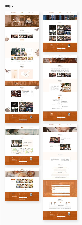 重庆咖啡厅系统开发-餐饮行业网站建设