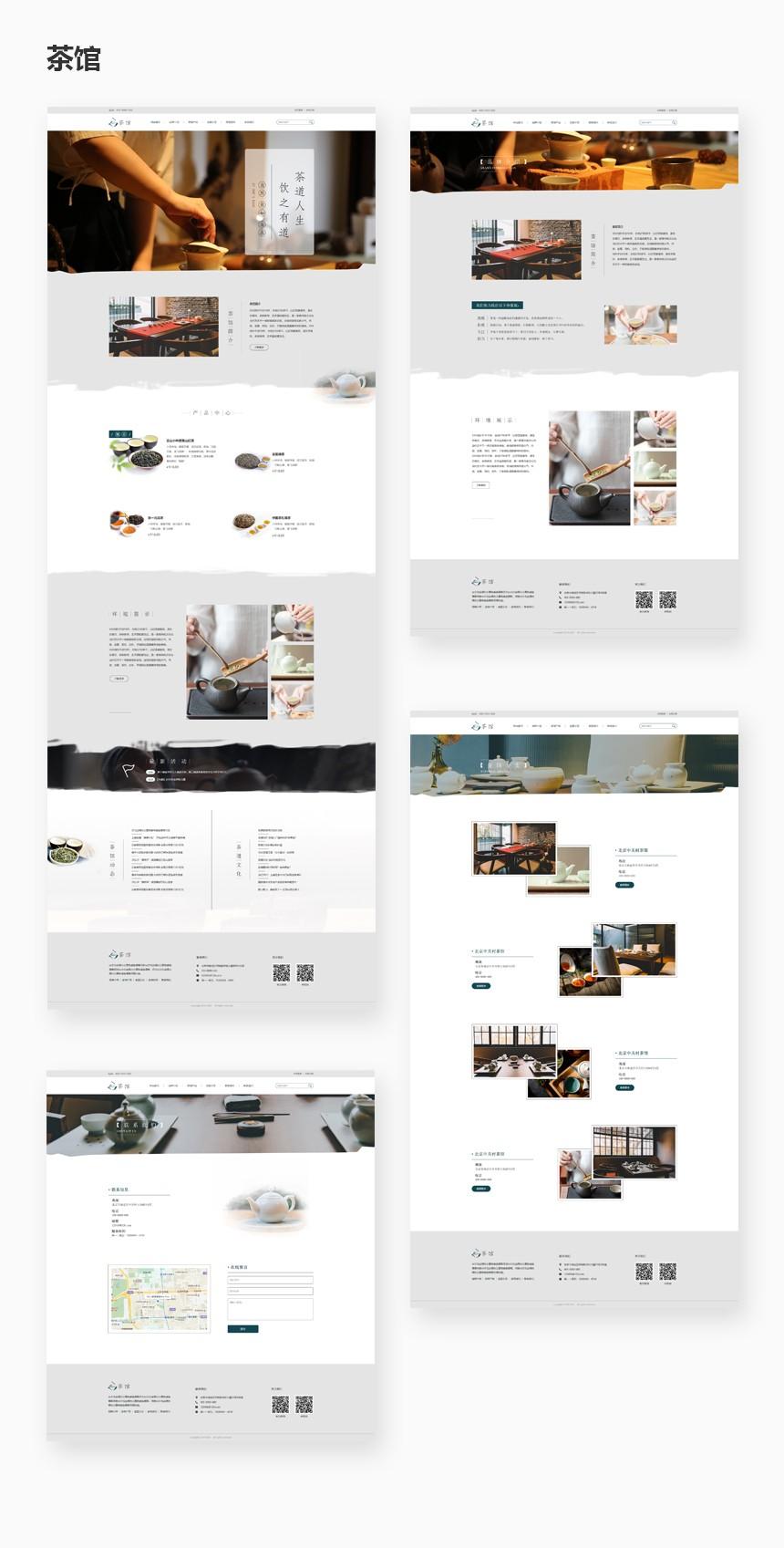 重庆茶馆餐饮公司系统开发-餐饮行业网站建设
