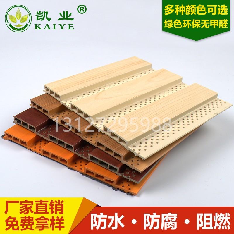 195 15彩色长城吸音板 室内绿可木吸音板 KTV装饰木塑吸音板批发.jpg
