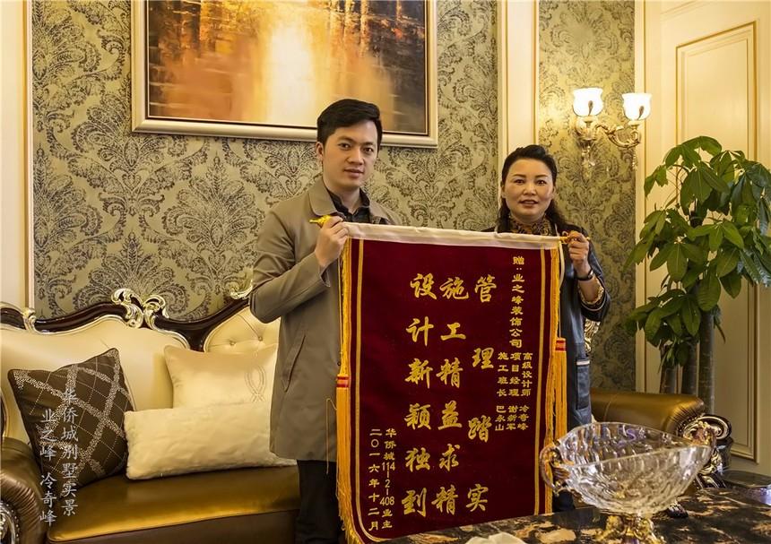 华侨城东岸300平别墅新古典实景案例