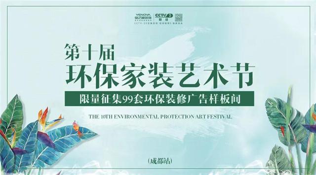 成都业之峰装饰第10届环保家装艺术节盛大开幕