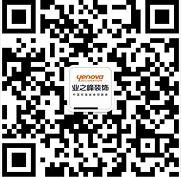 成都业之峰官方微信咨询