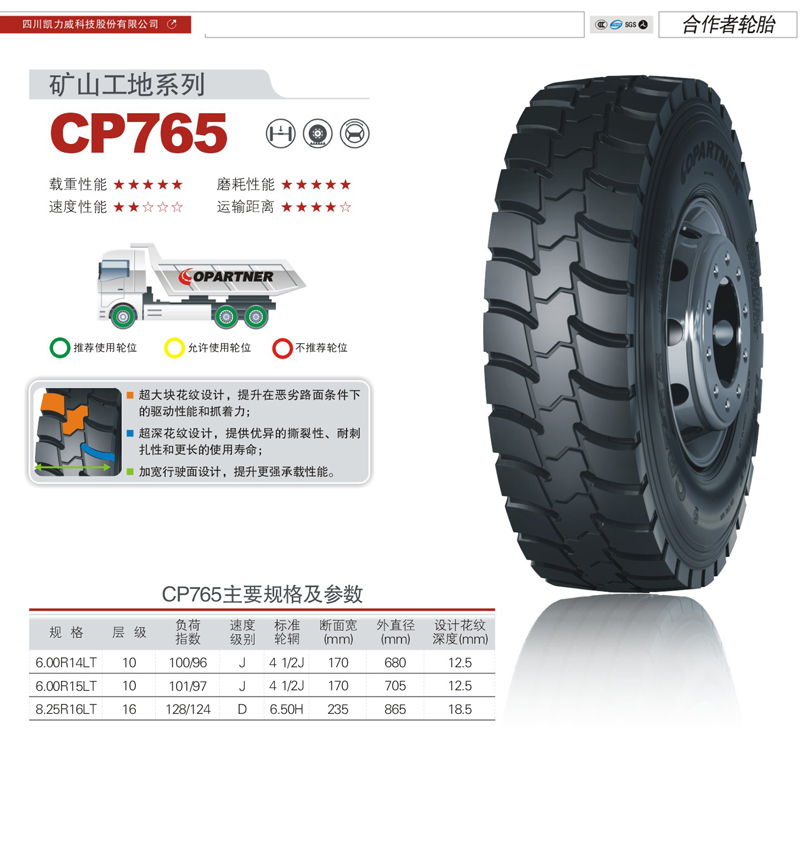 CP765.jpg