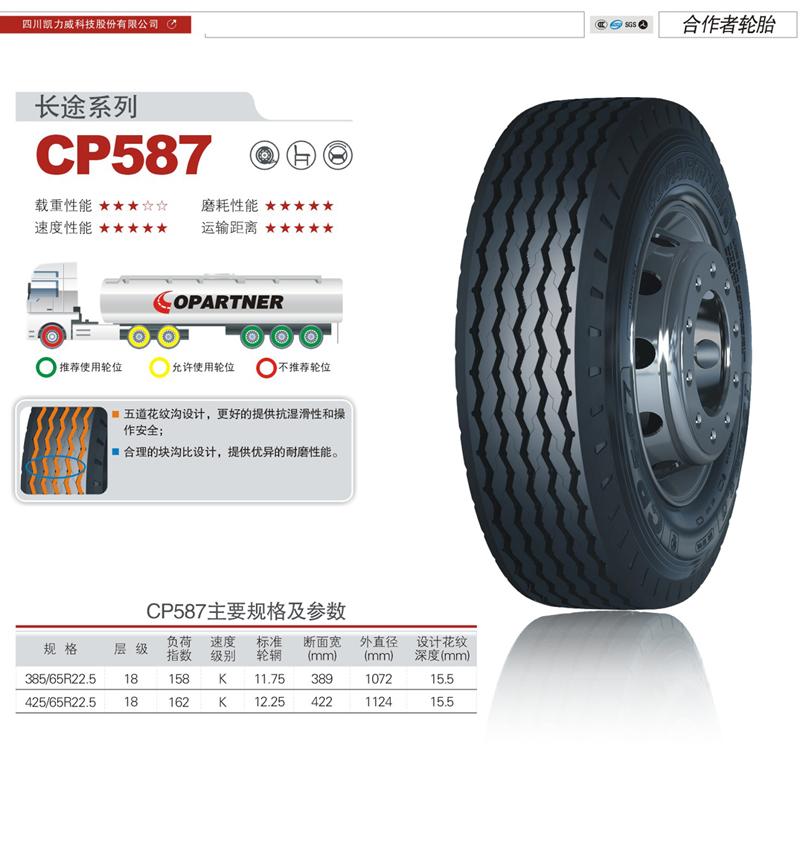 CP587.jpg