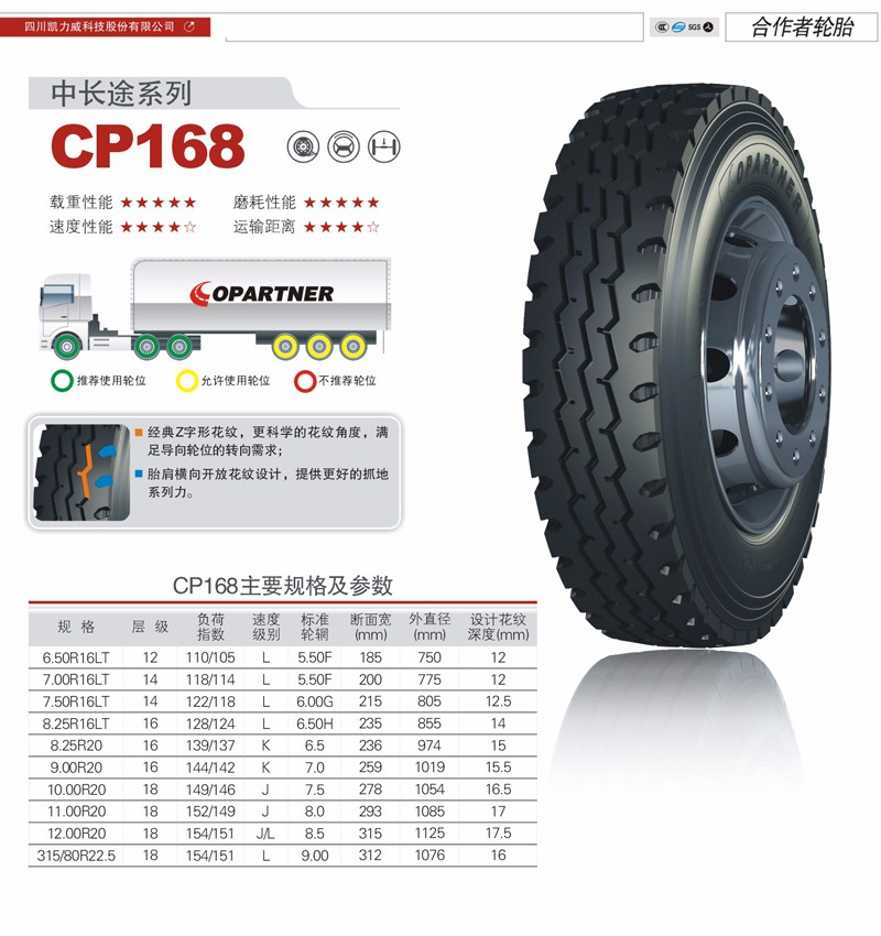 CP168.jpg