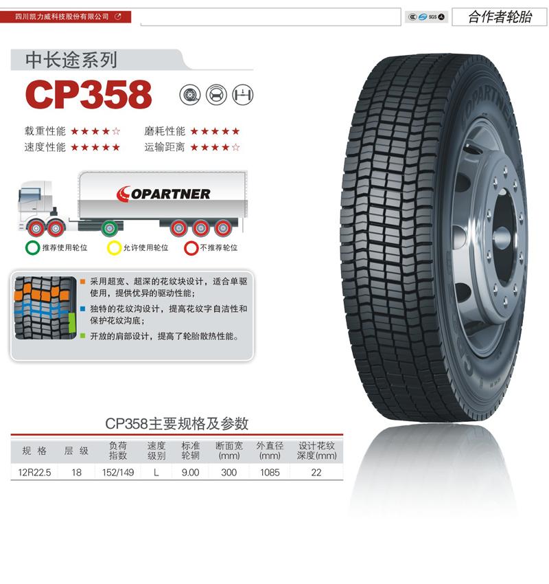 CP358.jpg