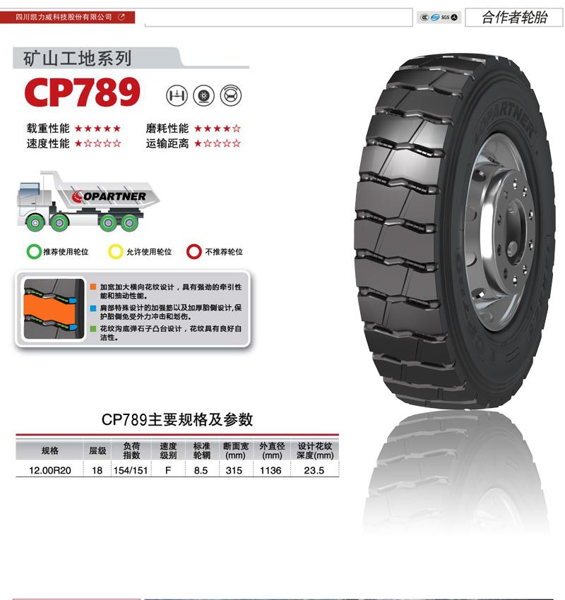CP789.jpg