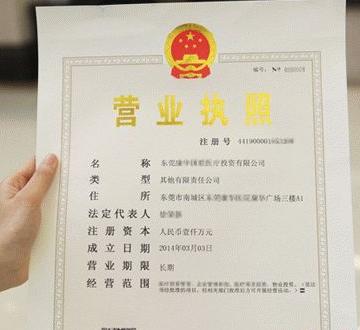珠海公司注册