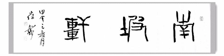 9南坡轩-崔志强题字_副本.jpg