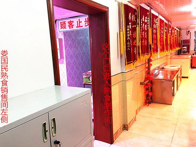 娄国民熟食销售间左侧.jpg