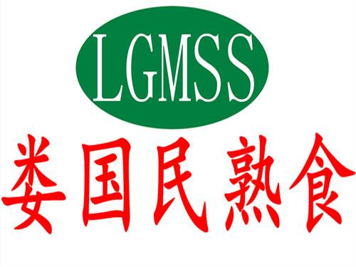 娄国民熟食logo.jpg