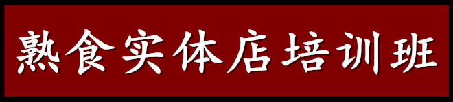 熟食实体店培训班.jpg