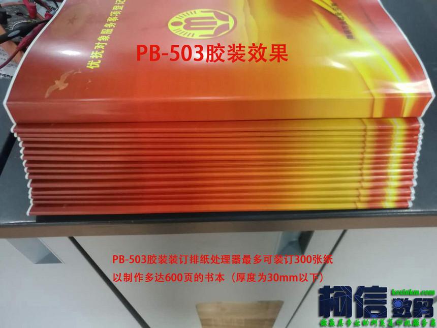 PB-503胶装效果.jpg