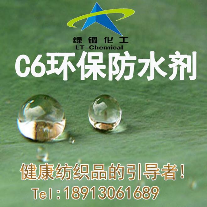C6防水剂网站用图.jpg