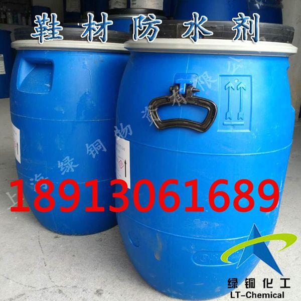 鞋材防水剂产品图NEW_副本.jpg