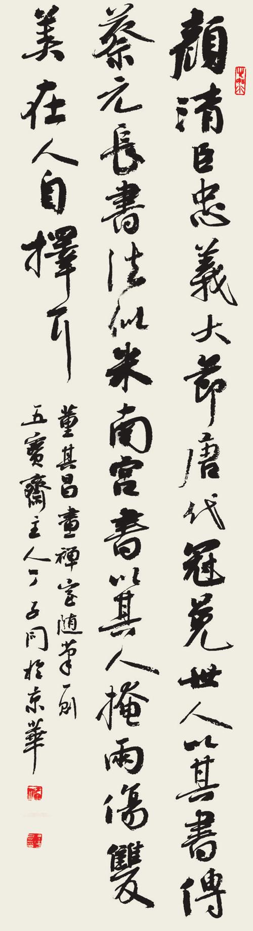 丁子同根据颜真卿《祭侄文稿》风格创作的作品 行书董其昌《画禅室随笔》一则条幅.png