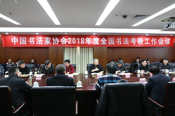 中国书协2018年度全国考级工作会议在京召开