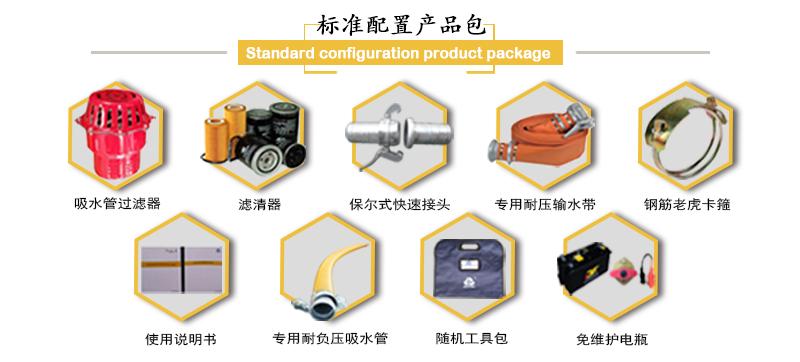 标准配置产品包.jpg