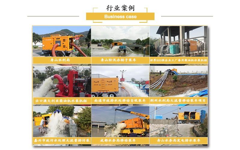移动排水泵车产品案例2.jpg