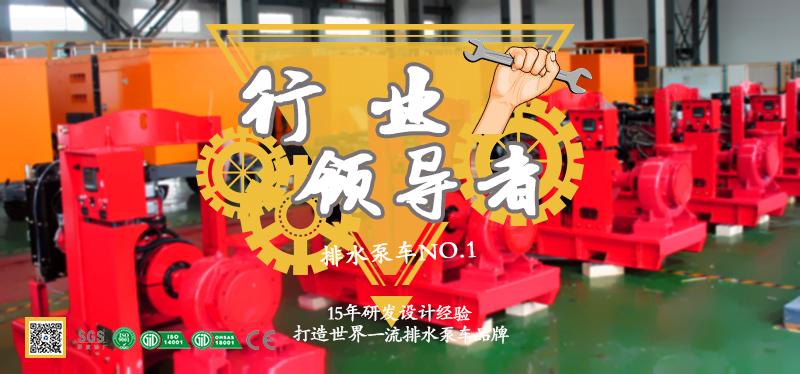 移动排水泵车开始4.jpg