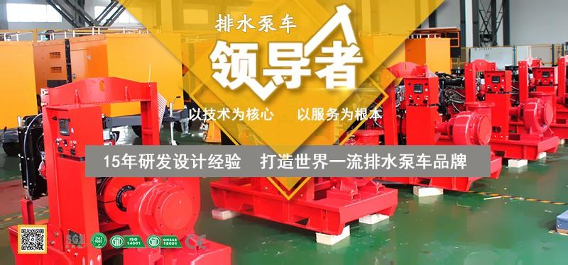 移动排水泵车开始2.jpg