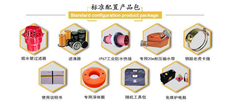 发电排水设备潜水泵标准配置产品包.jpg