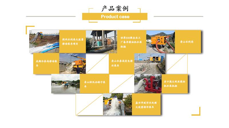 移动排水泵车产品案例1.jpg