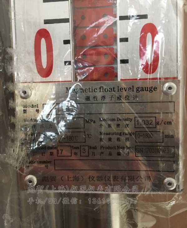磁性浮子液位计