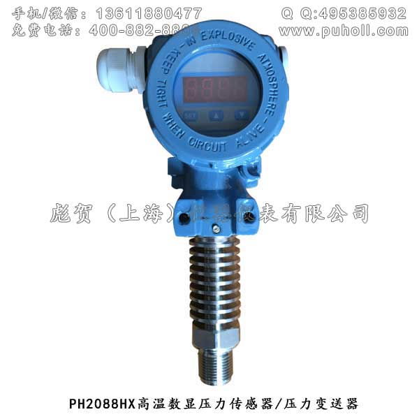 PH2088HX工业型高温压力传感器