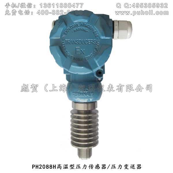 PH2088H工业型高温压力传感器