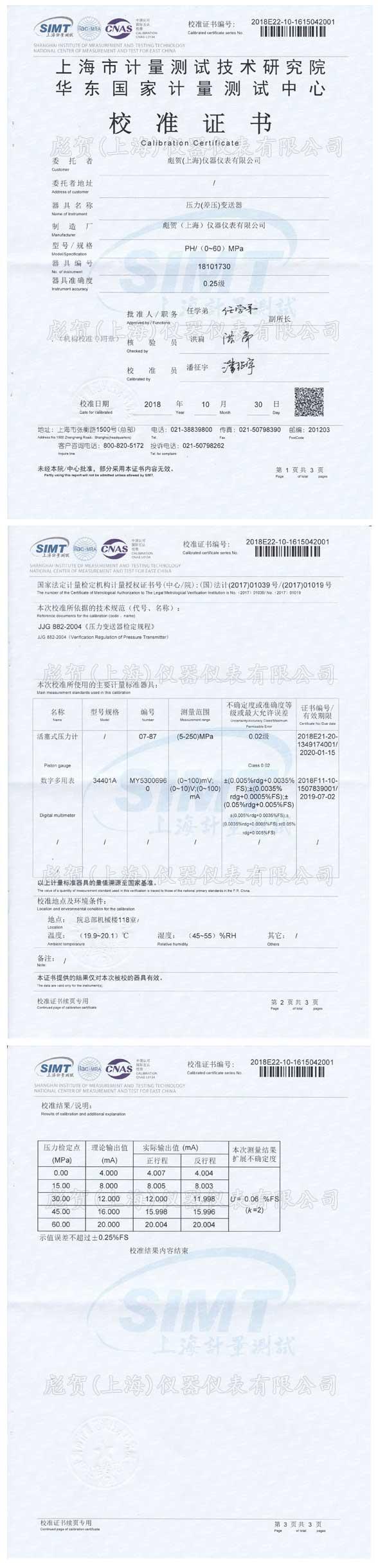 压力传感器第三方检测证书