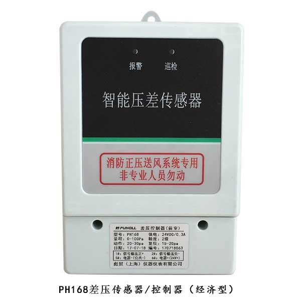 PH168正压送风压力传感器