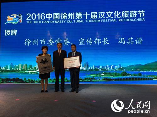 徐州市委常委、宣传部长冯其谱为徐州云龙湖5A级景区授牌