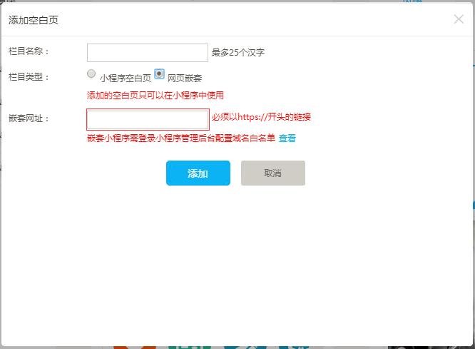 小程序跳转网址域名配置