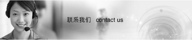 联系方式-23.png