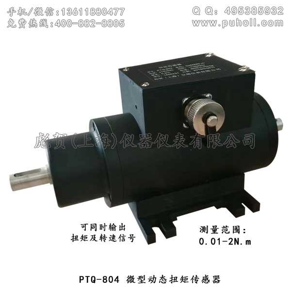 PTQ-804小量程动态扭矩传感器