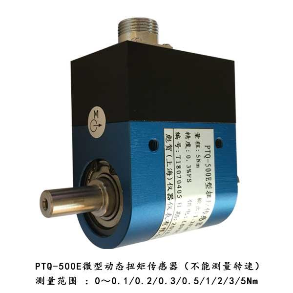 PTQ-500E微型动态扭矩传感器