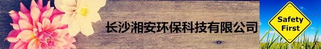 �L沙湘安�h保科技  菊花 黑色+safety.jpg