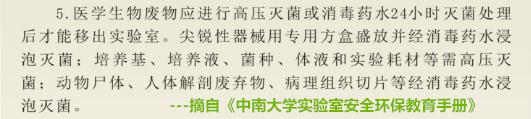中南大學實驗室安全手冊_副本.jpg