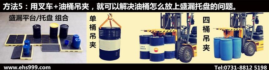 方法5 �F有叉�+油桶吊�A.jpg