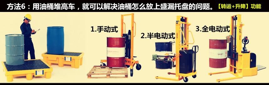 方法6 油桶堆高�(�D�\+升降).jpg